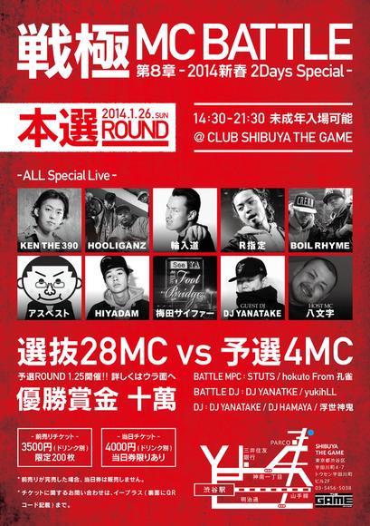 本日!!▼1.26 予選ROUND@CLUB  SHIBUYA GAME_e0246863_2165050.png