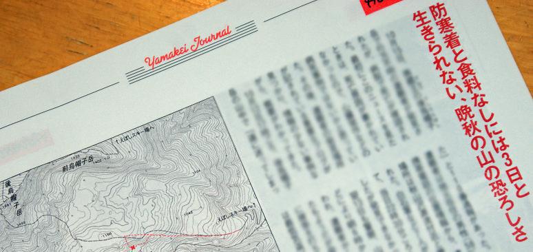 山と渓谷1月号(後烏帽子岳遭難事故記事)_f0170180_545833.jpg