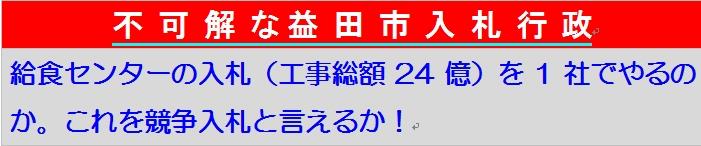 入札行政_e0128391_944257.jpg