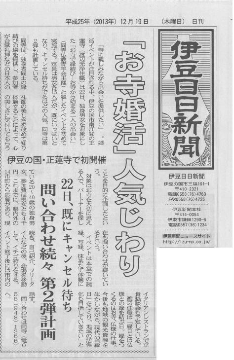 伊豆日日新聞さまに掲載されました。じわり。_b0188106_22030182.jpg