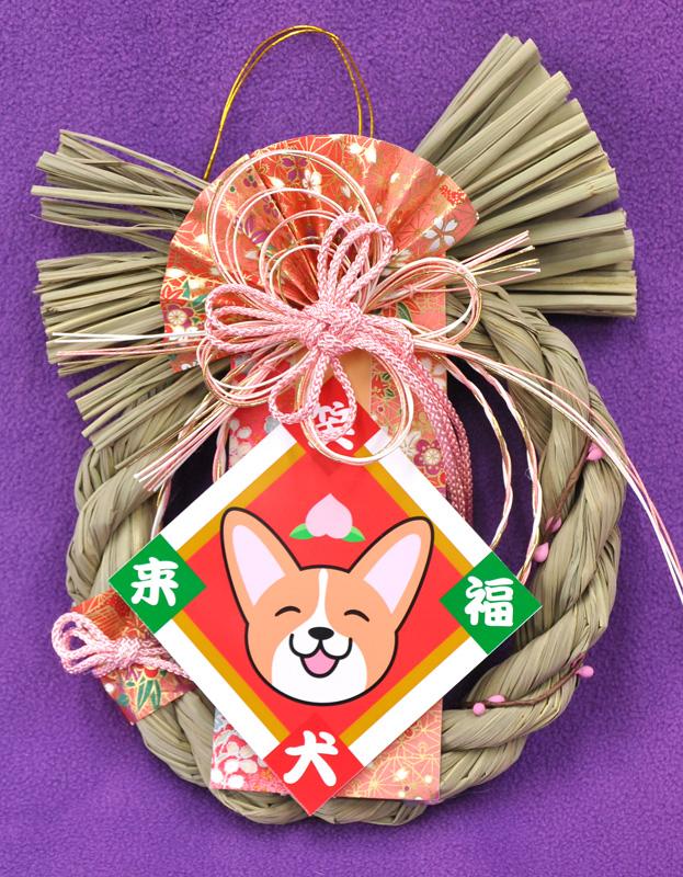 笑犬来福お正月飾り 玄関用です_d0102523_1356994.jpg