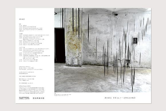 WORKS|濱口直巳 「音景 no. 7―APMoAの場合」_e0206124_103054100.jpg
