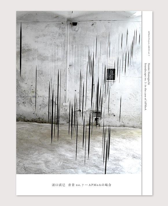 WORKS|濱口直巳 「音景 no. 7―APMoAの場合」_e0206124_10305743.jpg