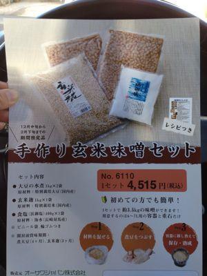 玄米味噌_c0207638_1595117.jpg