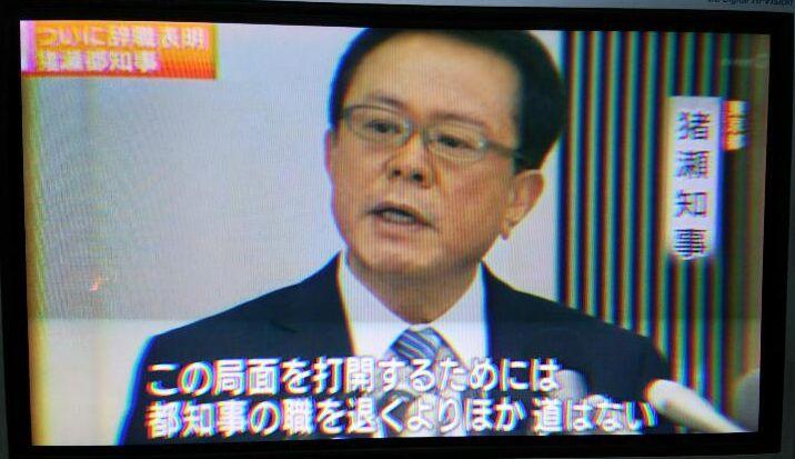 都知事の辞職_f0081443_22533360.jpg