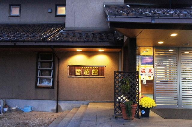 出雲の旅 (1) いわみ温泉 香遊館と香木の森公園_c0011649_0482096.jpg