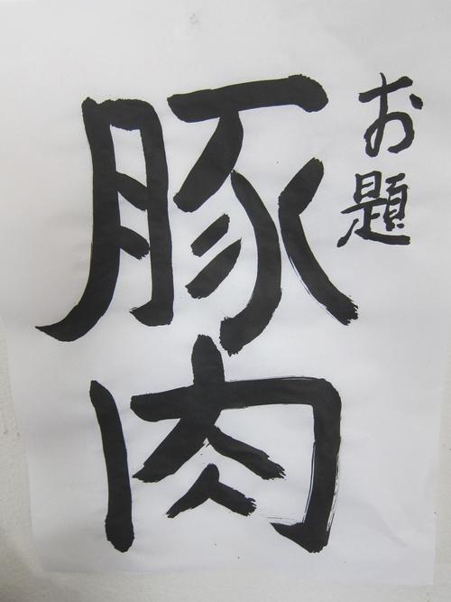 2013 bo-nenkai.(2)_c0153966_14215239.jpg