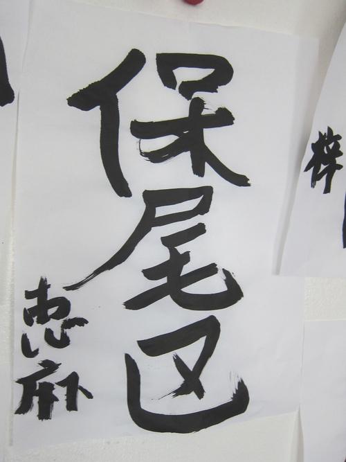 2013 bo-nenkai.(2)_c0153966_14225920.jpg