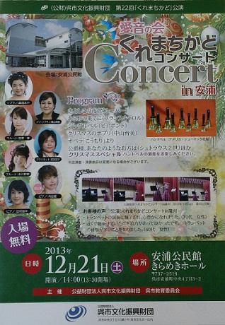 くれまちかどコンサート in 安浦☆ご案内_e0175370_1146956.jpg