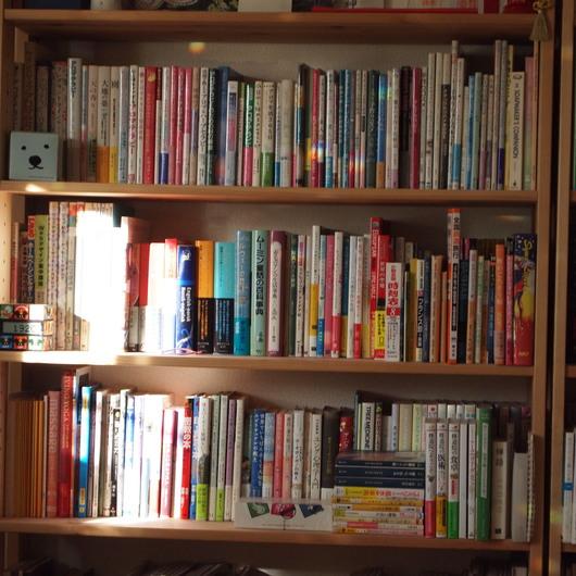 本好きの本棚。_a0292194_0223480.jpg