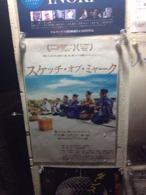 映画を見る:スケッチ・オブ・ミャーク_e0054299_1712266.jpg