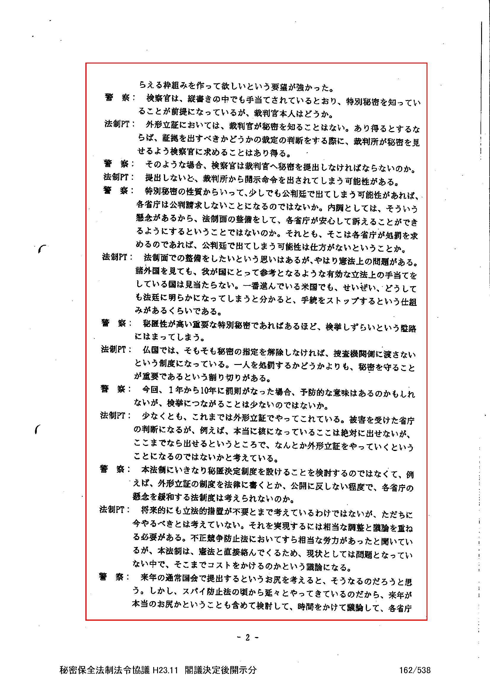 秘密保護法情報公開訴訟通信(8) 12月19日の弁論準備期日のご報告_d0011701_16272741.jpg