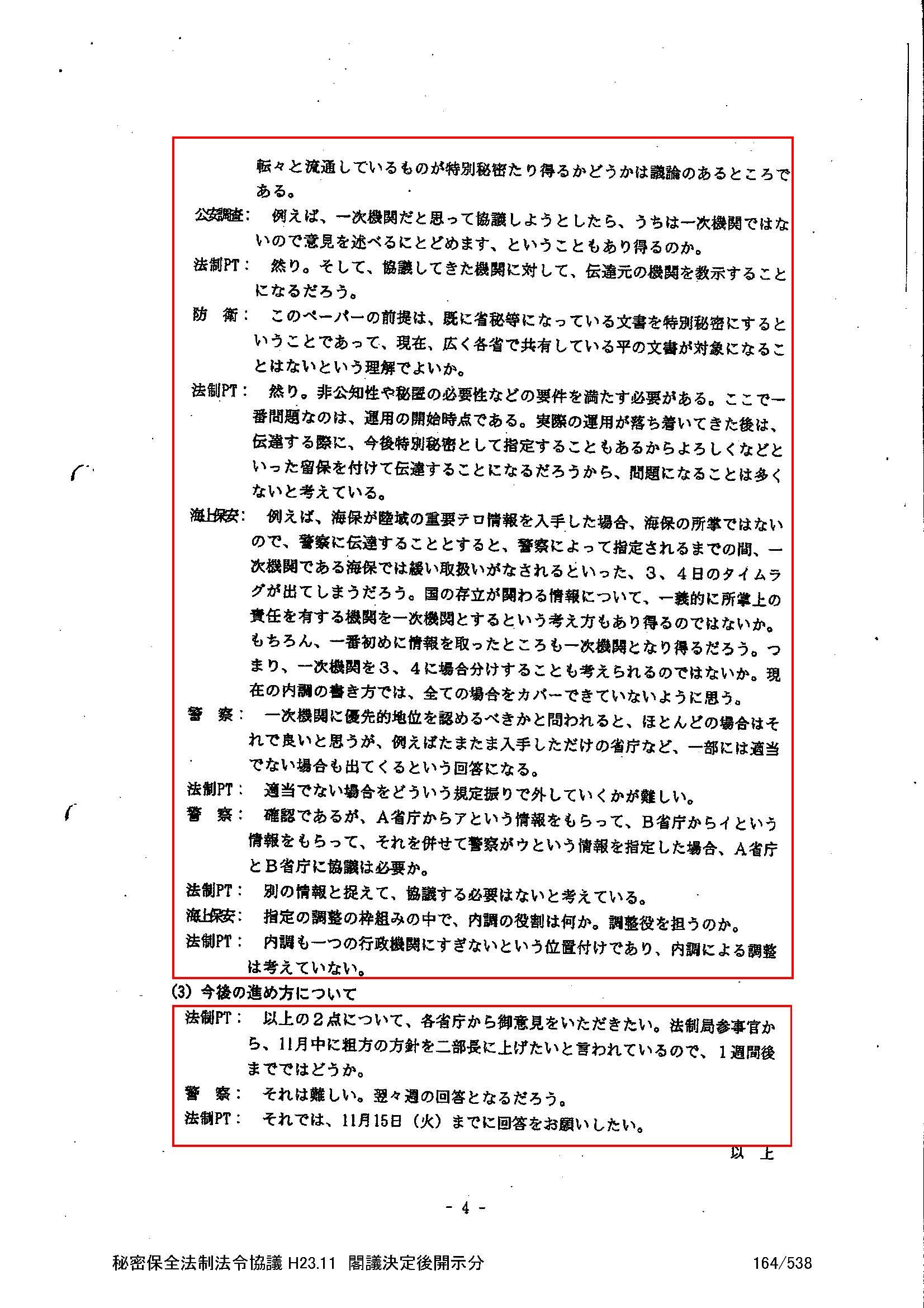 秘密保護法情報公開訴訟通信(8) 12月19日の弁論準備期日のご報告_d0011701_16274496.jpg