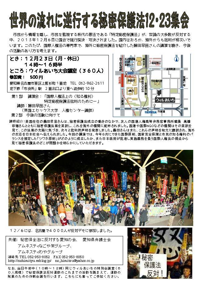 世界の流れに逆行する秘密保護法12・23集会(名古屋)_d0011701_1634222.jpg