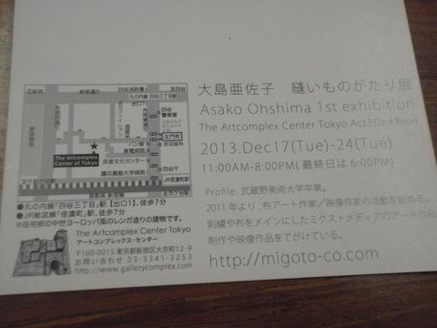 「大島亜佐子 縫いものがたり展」(@The Art complex center Tokyo)_f0064203_1738451.jpg
