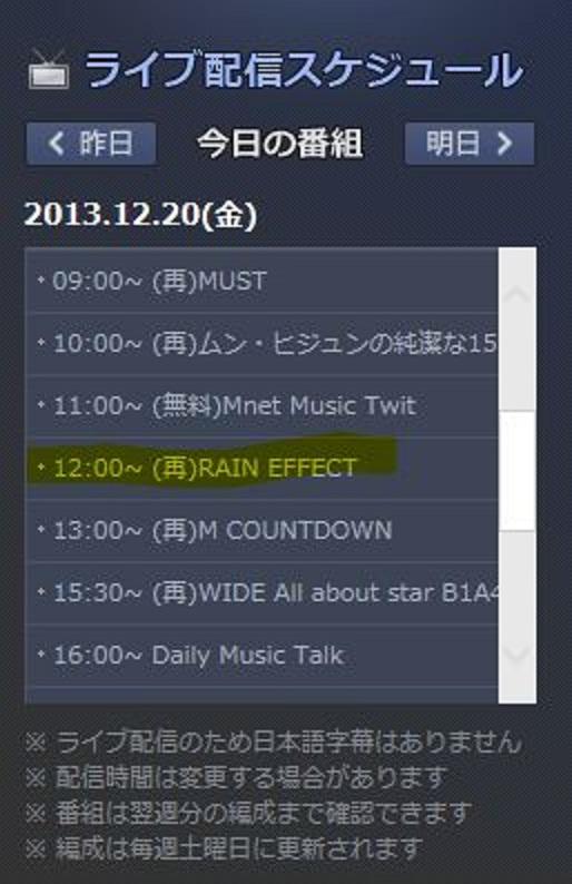 Rain EFFECT 今日再放送 12時 20時_c0047605_7531677.jpg