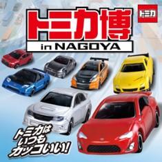 トミカ博 in NAGOYA_d0263815_1623061.jpg