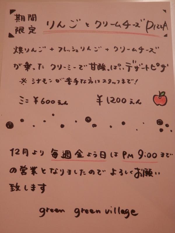 新発売「焼き林檎とクリームチーズ」のデザートピザ_a0125419_23411549.jpg