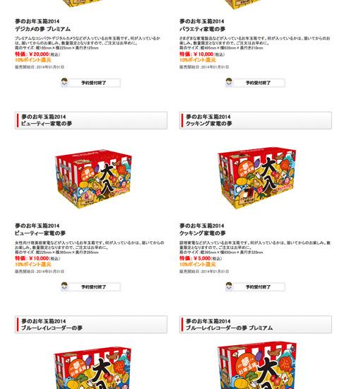 ヨドバシの夢のお年玉箱_b0175635_21354840.jpg