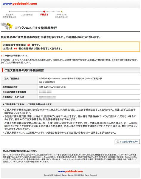 ヨドバシの夢のお年玉箱_b0175635_21355015.jpg