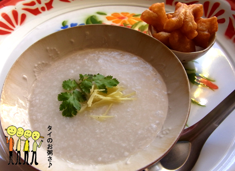 タイのお粥 ジョーク_d0156336_12596.jpg