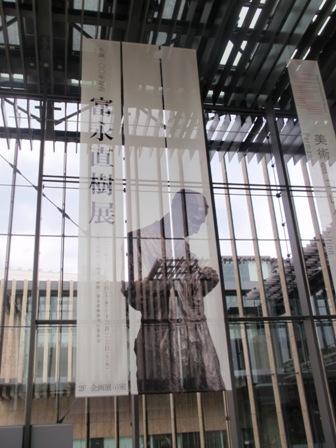 生誕100年記念富永直樹展祝賀会_c0251346_15533361.jpg