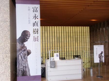 生誕100年記念富永直樹展祝賀会_c0251346_15534433.jpg