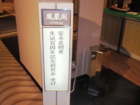 生誕100年記念富永直樹展祝賀会_c0251346_155351100.jpg