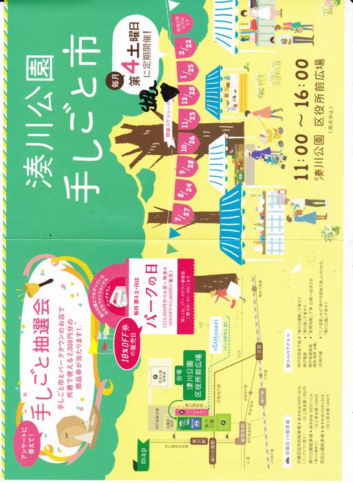 神戸湊川公園「手仕事市」12月28日_e0292359_15421433.jpg