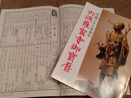 六波羅蜜寺 空也踊躍念仏厳修_b0153663_16513786.jpg