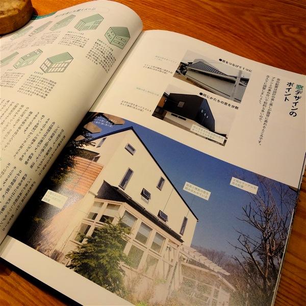 『すまいの手引き』vol.53(新建新聞社)_f0230666_11594989.jpg