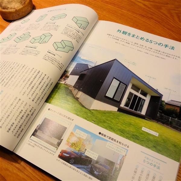 『すまいの手引き』vol.53(新建新聞社)_f0230666_120416.jpg