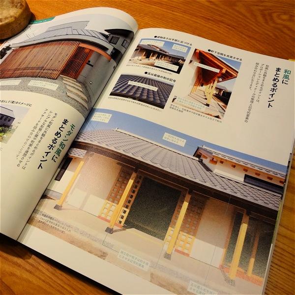 『すまいの手引き』vol.53(新建新聞社)_f0230666_1204787.jpg