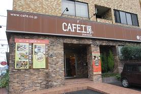 安浦で生産する焙煎珈琲 「CAFE工房」_e0175370_12381270.jpg