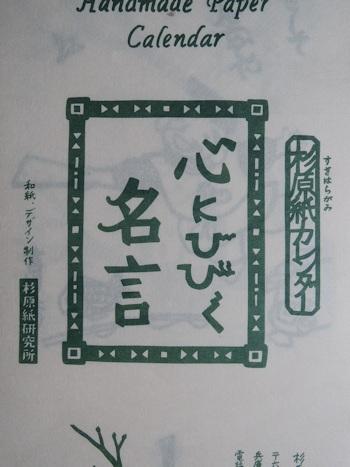 2014年 『杉原紙カレンダー 心にひびく名言』_e0200879_1041131.jpg