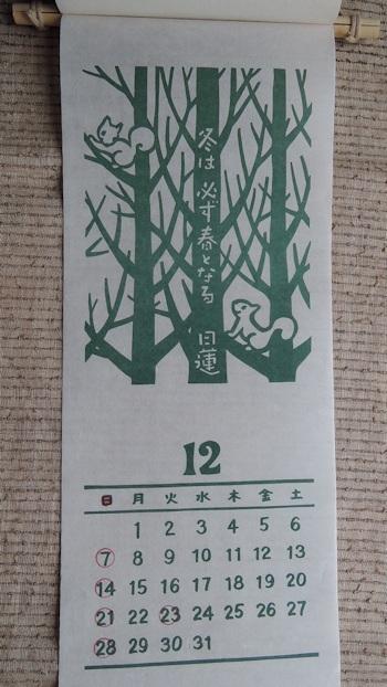 2014年 『杉原紙カレンダー 心にひびく名言』_e0200879_1043334.jpg