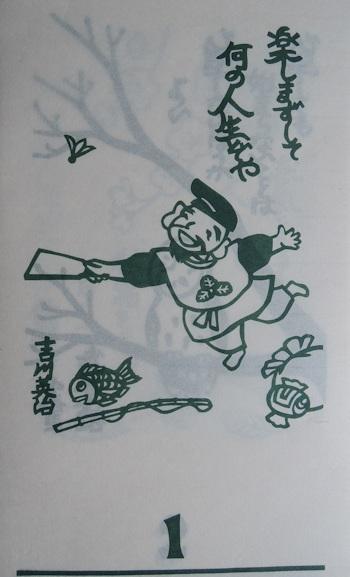 2014年 『杉原紙カレンダー 心にひびく名言』_e0200879_1044288.jpg