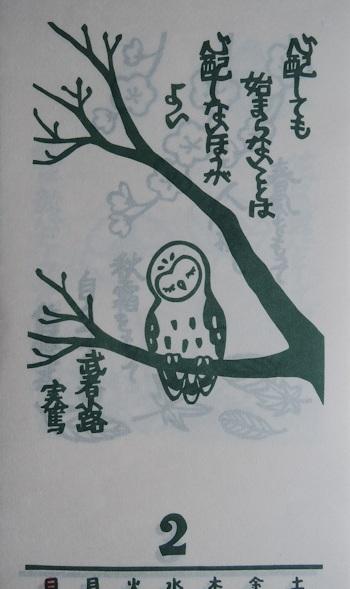 2014年 『杉原紙カレンダー 心にひびく名言』_e0200879_1045161.jpg
