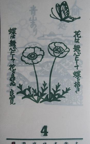 2014年 『杉原紙カレンダー 心にひびく名言』_e0200879_1051674.jpg