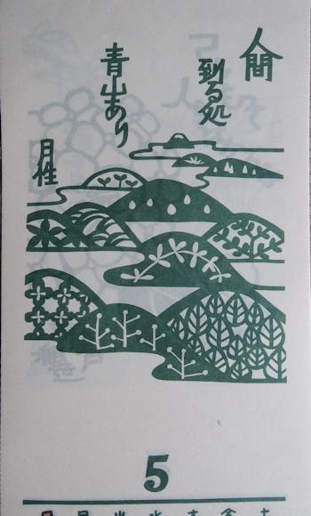 2014年 『杉原紙カレンダー 心にひびく名言』_e0200879_1052973.jpg
