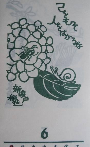 2014年 『杉原紙カレンダー 心にひびく名言』_e0200879_1053953.jpg