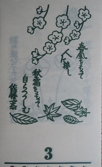 2014年 『杉原紙カレンダー 心にひびく名言』_e0200879_105453.jpg