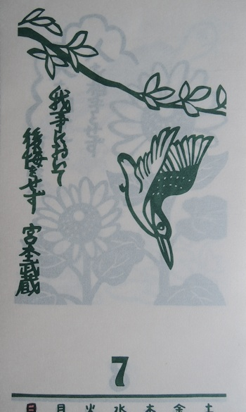 2014年 『杉原紙カレンダー 心にひびく名言』_e0200879_1055049.jpg