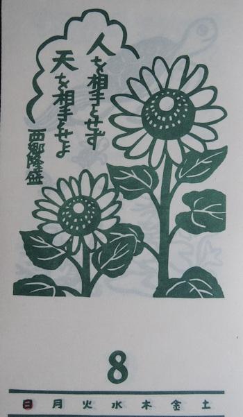 2014年 『杉原紙カレンダー 心にひびく名言』_e0200879_106126.jpg