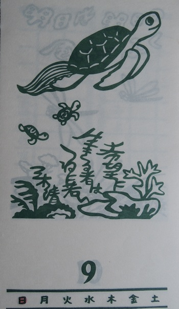 2014年 『杉原紙カレンダー 心にひびく名言』_e0200879_1061471.jpg