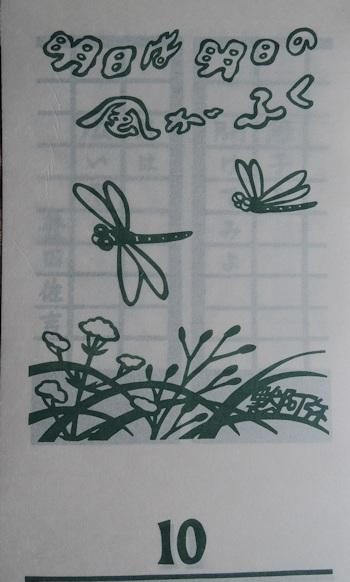 2014年 『杉原紙カレンダー 心にひびく名言』_e0200879_1062368.jpg