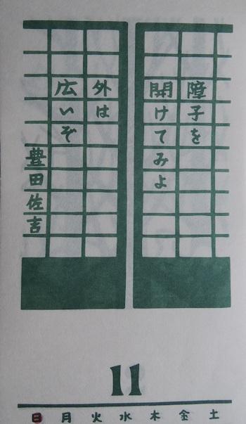 2014年 『杉原紙カレンダー 心にひびく名言』_e0200879_106377.jpg
