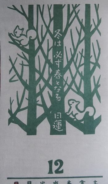 2014年 『杉原紙カレンダー 心にひびく名言』_e0200879_106508.jpg