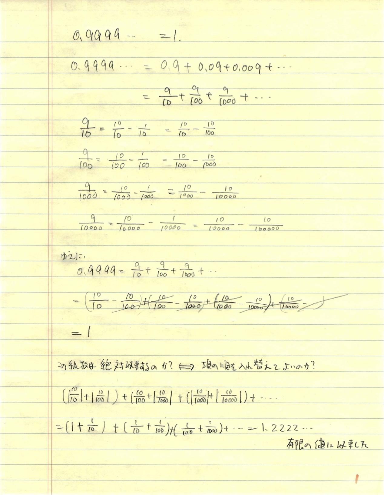 0.999・・=1 を、数列から考える 1_d0164691_20563348.jpg