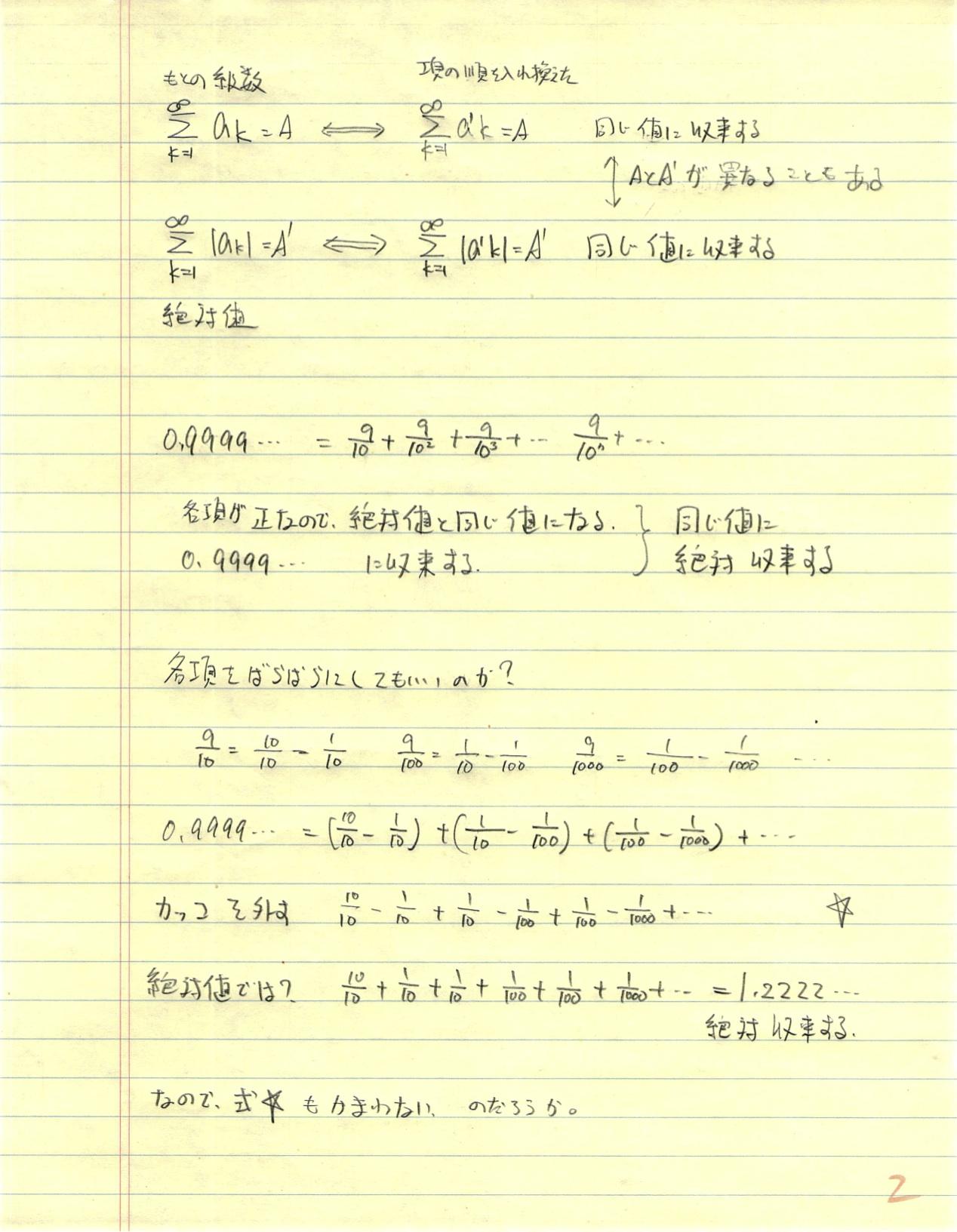 0.999・・=1 を、数列から考える 2_d0164691_2057590.jpg